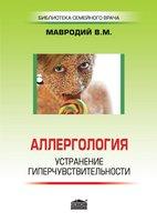 Аллергология: устранение гиперчувствительности. - 3-е изд., перераб.
