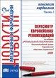 Конспект кардиолога. Часть 3: Пересмотр европейских рекомендаций по ведению артериальной гипертензии: документ рабочей группы Европейского общества гипертензии (2009 г.)