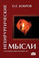 Нехирургические мысли. Публицистика разных лет (2-е изд. испр. и доп.)