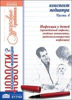 Конспект педиатра. Часть 4: Инфекции у детей (врожденный сифилис, гнойные менингиты, цитомегаловирусная инфекция)
