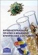 Антибактериальная терапия в медицине критических состояний (2-е изд., исправ. и доп.)