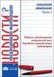 Конспект гинеколога. Часть 1: Вопросы обезболивания, септический шок, дородовые кровотечения, эндометриоз
