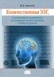 Количественная ЭЭГ, когнитивные вызванные потенциалы мозга человека и нейротерапия
