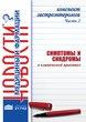 Конспект гастроэнтеролога. Часть 2: Симптомы и синдромы в клинической практике. Сборник статей