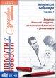 Конспект педиатра. Часть 5: Вопросы детской хирургии, интенсивной терапии и реанимации