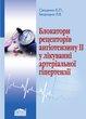 Блокатори рецепторів ангіотензину II у лікуванні артеріальної гіпертензії