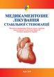 Медикаментозне лікування стабільної стенокардії. Методичні рекомендації Робочої групи з проблем атеросклерозу та хронічних форм ІХС Асоціації кардіологів України