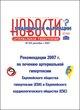 Рекомендации 2007г. по лечению артериальной гипертензии Европейского общества гипертензии (ESH) и Европейского кардиологического общества (ESC)