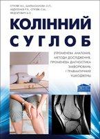 Колінний суглоб (променева анатомія, методи дослідження, променева діагностика захворювань і травматичних ушкоджень)