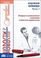 Конспект педиатра. Часть 2: Острые и неотложные состояния в детской кардиологии