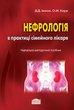 Нефрологія в практиці сімейного лікаря. Навчально-методичний посібник (2-ге вид., переробл.)