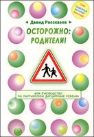 Осторожно: родители! или Руководство по партнёрской дисциплине ребёнка. Книга вторая