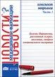 Конспект невролога. Часть 3: Болезнь Паркинсона, рассеянный склероз, инсомния, синдром эмоционального выгорания