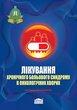 Лікування хронічного больового синдрому в онкологічних хворих. Навчальний посібник