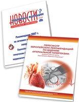 Пересмотр Европейских рекомендаций по ведению АГ (2009 г.) + Рекомендации 2007 г. по лечению АГ (КОМПЛЕКТ)