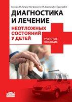Диагностика и лечение неотложных состояний у детей: Учебное пособие (2-е изд., доп.)