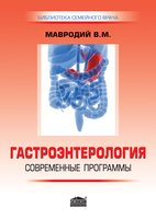 Гастроэнтерология: современные программы (13-е изд., перераб.)