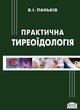 Практична тиреоїдологія