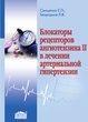 Блокаторы рецепторов ангиотензина II в лечении артериальной гипертензии