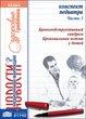 Конспект педиатра. Часть 3: Бронхообструктивный синдром, бронхиальная астма у детей