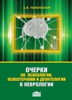Очерки по психологии, психотерапии и деонтологии в неврологии