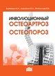 Инволюционный остеоартроз и остеопороз