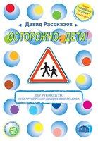 Осторожно: дети! или Руководство по партнерской дисциплине ребенка. Книга первая. (Издание 3-е, доп.)