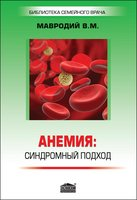 Анемия: синдромный подход (3-е изд. перераб.)