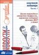 Конспект педиатра. Часть 1: Грыжи пищеводного отверстия диафрагмы, нарушения моторной функции ЖКТ у детей