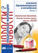 Конспект дерматовенеролога и косметолога. Часть 1. Атопический дерматит, болезни сальных желез, микозы, ИППП