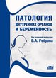 Патология внутренних органов и беременность: Учебное пособие для врачей-терапевтов и врачей общей практики