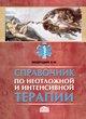 Справочник по неотложной и интенсивной терапии (4-е издание)