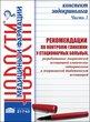 Конспект эндокринолога. Часть 3: Рекомендации по контролю гликемии у стационарных больных, разработанные Американской ассоциацией клинических эндокринологов и Американской диабетической ассоциацией