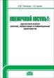 Ішемічний інсульт: прогностичні аспекти клінічних, лабораторних та нейровізуальних характеристик