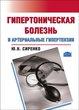 Гипертоническая болезнь и артериальные гипертензии
