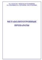 Метаболитотропные препараты