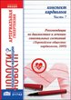 Конспект кардиолога. Часть 7: Рекомендации по диагностике и лечению синкопальных состояний (Европейское общество кардиологов, 2009)