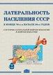 Латеральность населения СССР в конце 70-х и начале 80-х годов. К истории латеральной нейропсихологии и нейропсихиатрии