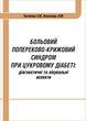 Больовий попереково-крижовий синдром при цукровому діабеті: діагностичні та лікувальні аспекти