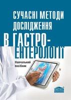 Сучасні методи дослідження в гастроентерології: Навчальний посібник