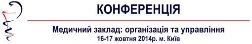 появившемся диалоге медичні конференції київ 2017 попрощался