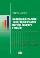 Економічні проблеми і концепція розвитку охорони здоров'я в Україні