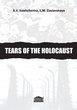 Tears of the Holocaust