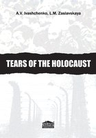 Tears of the Holocaust