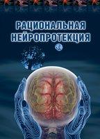 Рациональная нейропротекция