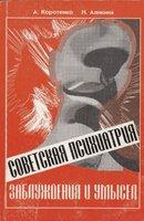 Советская психиатрия. Заблуждения и умысел.