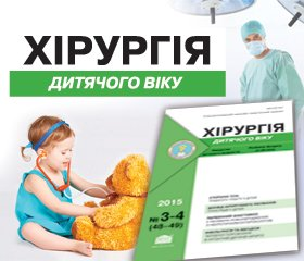 "Read the lates issue of Журнал ""Хирургия детского возраста"""" in the professional medical portal  ""News of Medicine and Pharmacy"""