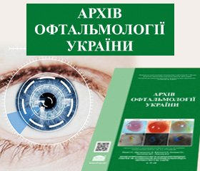 "Read the lates issue of Archive Of Ukrainian Ophthalmology"" in the professional medical portal  ""News of Medicine and Pharmacy"""