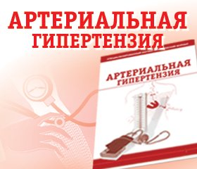 """Read the lates issue of """"Hypertension"""""""" in the professional medical portal  """"News of Medicine and Pharmacy"""""""