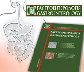 "Read the lates issue of ""Gastroenterology"""" in the professional medical portal  ""News of Medicine and Pharmacy"""